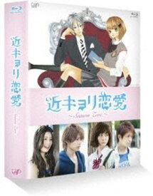 近キョリ恋愛 〜Season Zero〜 Blu-ray BOX豪華版<初回限定生産> [Blu-ray]