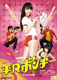 平凡ポンチ デラックス版 [DVD]