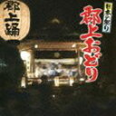 日本の祭り 郡上おどり [CD]