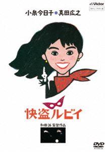 快盗ルビイ HDニューマスター版(DVD) [DVD]