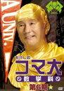 [DVD] たけしのコマ大数学科 第6期 DVD-BOX