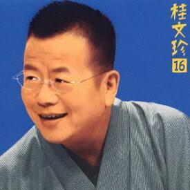桂文珍 / 桂 文珍16 新・世帯念仏/三枚起請 [CD]