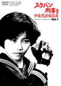スケバン刑事3 少女忍法帖伝奇 VOL.1 [DVD]