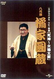 NHKDVD 落語名作選集 橘家圓蔵 八代目 [DVD]