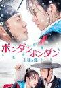 ポンダンポンダン 王様の恋 [DVD]