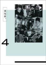 演技者。 2ndシリーズVol.4 [DVD]