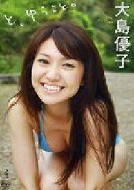 大島優子 と、ゆうこと。 [DVD]