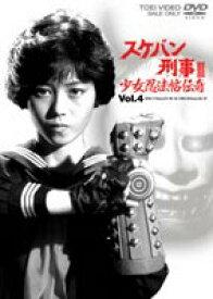 スケバン刑事3 少女忍法帖伝奇 VOL.4 [DVD]
