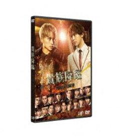 映画「貴族降臨-PRINCE OF LEGEND-」DVD 通常版 [DVD]