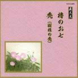 邦楽舞踊シリーズ 義太夫 櫓のお七・禿(羽根の禿) [CD]