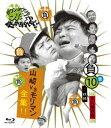 [Blu-ray] ダウンタウンのガキの使いやあらへんで!! 〜ブルーレイシリーズ10〜山崎VSモリマン全集!!