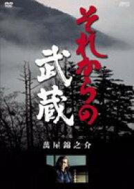 それからの武蔵 伍之巻 [DVD]