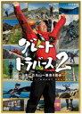 [DVD] グレートトラバース2 〜日本二百名山一筆書き踏破〜