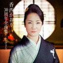 香西かおり / 香西かおり30周年全曲集 〜おかげさん〜 [CD]