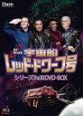 宇宙船レッド・ドワーフ号 シリーズ9&10 DVD-BOX [DVD]