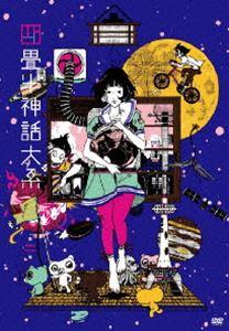 [DVD] 四畳半神話大系 第2巻