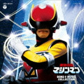 星雲仮面マシンマン SONG & MUSIC COLLECTION [CD]