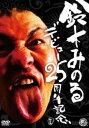 [DVD] 鈴木みのるデビュー25周年記念DVD