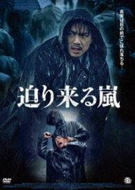 迫り来る嵐 DVD [DVD]