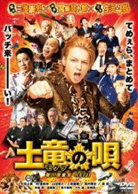 土竜の唄 潜入捜査官 REIJI DVD スタンダード・エディション [DVD]