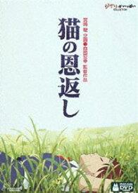 猫の恩返し ギブリーズ episode2 [DVD]