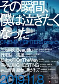 その瞬間、僕は泣きたくなった-CINEMA FIGHTERS project- 通常版DVD [DVD]