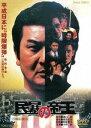 [DVD] 民暴の帝王
