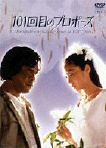101回目のプロポーズ DVD-BOX