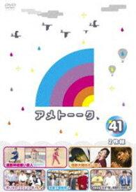 アメトーーク!DVD41 [DVD]
