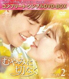 むやみに切なく BOX2<コンプリート・シンプルDVD-BOX5,000円シリーズ>【期間限定生産】 [DVD]