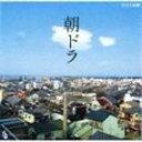 [CD] (オリジナル・サウンドトラック) 朝ドラ〜NHK連続テレビ小説テーマ集〜