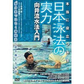 日本泳法の実力 [DVD]