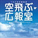 [CD] 河野伸(音楽)/TBS系 日曜劇場 空飛ぶ広報室 オリジナル・サウンドトラック
