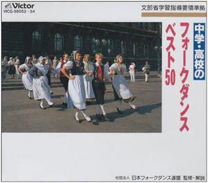 中学・高校のフォークダンスベスト50 [CD]