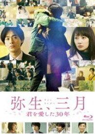 弥生、三月 Blu-ray [Blu-ray]
