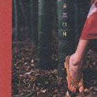花鳥風月(CD)