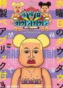 """[DVD] 水曜日のダウンタウン67 +""""松本人志ベアブリック""""BOXセット(初回生産限定盤)"""