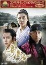 [DVD] コンパクトセレクション 第3弾 奇皇后 -ふたつの愛 涙の誓い- DVD-BOX II