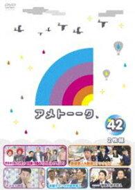 アメトーーク!DVD42 [DVD]