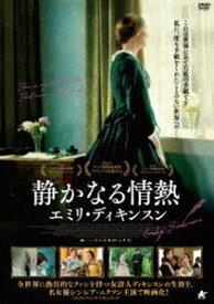 静かなる情熱 エミリ・ディキンスン [DVD]