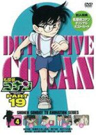 名探偵コナンDVD PART19 Vol.4 [DVD]