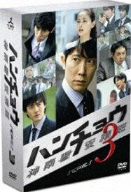ハンチョウ〜神南署安積班〜 シリーズ3 DVD-BOX [DVD]