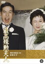 最高殊勲夫人 [DVD]