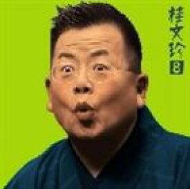 桂文珍 / 桂文珍8 [手水廻し]・[愛宕山] 朝日名人会ライヴシリーズ 13 [CD]
