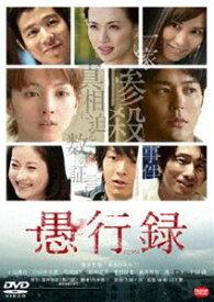 愚行録 [DVD]