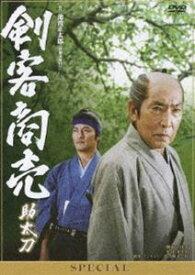剣客商売スペシャル 助太刀 [DVD]