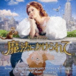 [CD] (オリジナル・サウンドトラック) 魔法にかけられて オリジナル・サウンドトラック