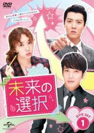 未来の選択 DVD SET1 [DVD]
