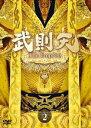 [DVD] 武則天-The Empress- DVD-SET2