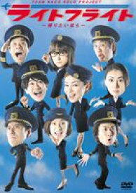 TEAM NACS SOLO PROJECT ライトフライト 〜 帰りたい奴ら 〜 [DVD]